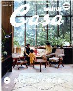 Casa BRUTUS(月刊誌)(vol.223 2018年10月号)(雑誌)