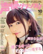 声優グランプリ(月刊誌)(2018年10月号)(雑誌)