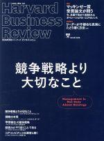 Harvard Business Review(月刊誌)(2018年10月号)(雑誌)