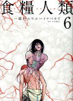食糧人類-Starving Anonymous-(6)(ヤングマガジンKCSP)(大人コミック)
