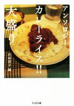 カレーライス!!大盛り アンソロジー(ちくま文庫)(文庫)