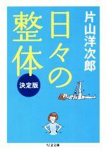 日々の整体 決定版(ちくま文庫)(文庫)