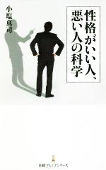 性格がいい人、悪い人の科学(日経プレミアシリーズ)(新書)