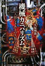 機械カニバリズム 人間なきあとの人類学へ(講談社選書メチエ683)(単行本)