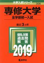 専修大学(全学部統一入試)(大学入試シリーズ306)(2019)(単行本)