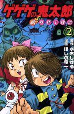 ゲゲゲの鬼太郎 新妖怪千物語(2)(KCDX)(少年コミック)