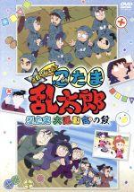 TVアニメ「忍たま乱太郎」せれくしょん『忍たま大運動会の段』(通常)(DVD)