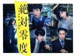 絶対零度~未然犯罪潜入捜査~ DVD-BOX(通常)(DVD)