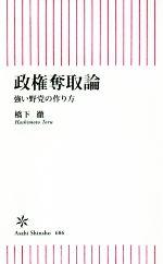 政権奪取論 強い野党の作り方(朝日新書)(新書)