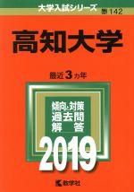高知大学(大学入試シリーズ142)(2019)(単行本)