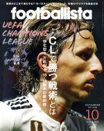 footballista(月刊誌)(2018年10月号)(雑誌)