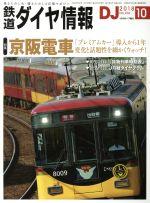 鉄道ダイヤ情報(月刊誌)(2018年10月号)(雑誌)