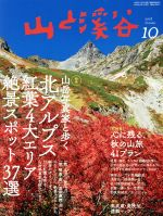 山と渓谷(月刊誌)(2018年10月号)(雑誌)