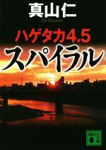 スパイラル ハゲタカ4.5(講談社文庫)(文庫)