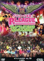 ボウリング革命 P★LEAGUE オフィシャルDVD VOL.13 ファンフェス2018~LIVE&BATTLE~(通常)(DVD)
