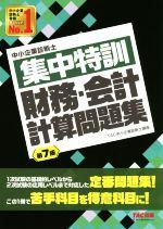 集中特訓 財務・会計計算問題集 第7版 中小企業診断士(単行本)