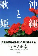 沖縄と歌姫 安室奈美恵を発掘した男の壮絶人生(単行本)