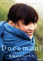 綾瀬はるかフォトブック Document 2015-2018(単行本)
