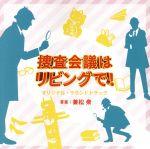 NHK プレミアムドラマ「捜査会議はリビングで!」オリジナル・サウンドトラック(通常)(CDA)