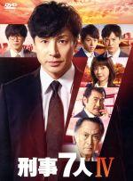 刑事7人 IV DVD-BOX(通常)(DVD)