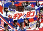 チア☆ダン Blu-ray BOX(Blu-ray Disc)(BLU-RAY DISC)(DVD)