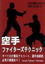 空手ファイターズテクニック(通常)(DVD)