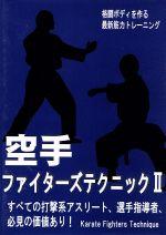 空手ファイターズテクニックⅡ(通常)(DVD)