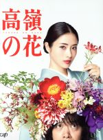 高嶺の花 Blu-ray BOX(Blu-ray Disc)(BLU-RAY DISC)(DVD)