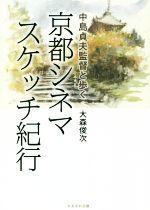 京都シネマスケッチ紀行 中島貞夫監督と歩く(単行本)