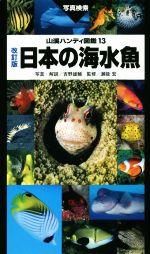 日本の海水魚 改訂版(山溪ハンディ図鑑13)(単行本)