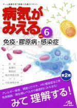 病気がみえる 免疫・膠原病・感染症 第2版(vol.6)(単行本)