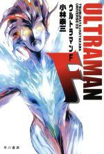 ウルトラマンF TSUBURAYA×HAYAKAWA UNIVERSE 03(ハヤカワ文庫JA)(文庫)
