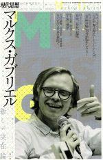 マルクス・ガブリエル 新しい実在論(現代思想)(単行本)