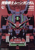 機動戦士ムーンガンダム(1)(角川Cエース)(大人コミック)