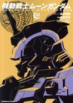 機動戦士ムーンガンダム(2)(角川Cエース)(大人コミック)