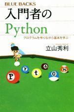 入門者のPython プログラムを作りながら基本を学ぶ(ブルーバックス)(新書)