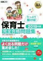 保育士 完全合格問題集(EXAMPRESS 福祉教科書)(2019年版)(赤シート付)(単行本)