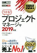 プロジェクトマネージャ 対応試験PM 情報処理技術者試験学習書(EXAMPRESS 情報処理教科書)(2019年版)(単行本)