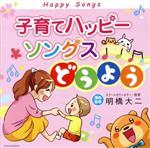子育てハッピーソングス~どうよう(通常)(CDA)