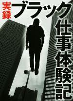 実録 ブラック仕事体験記(鉄人文庫)(文庫)