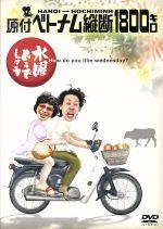 水曜どうでしょう 第1弾 「原付ベトナム縦断1800キロ」(通常)(DVD)