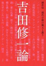 吉田修一論 現代小説の風土と訛り(単行本)
