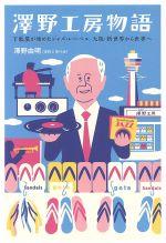 澤野工房物語 下駄屋が始めたジャズ・レーベル、大阪・新世界から世界へ(単行本)