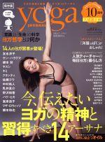 ヨガジャーナル日本版(隔月刊誌)(vol.61 2018 10/11月号)(雑誌)