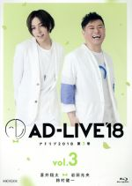 「AD-LIVE 2018」第3巻(蒼井翔太×岩田光央×鈴村健一)(Blu-ray Disc)(BLU-RAY DISC)(DVD)