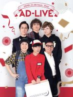 「AD-LIVE 10th Anniversary stage~とてもスケジュールがあいました~」11月18日公演(Blu-ray Disc)(BLU-RAY DISC)(DVD)