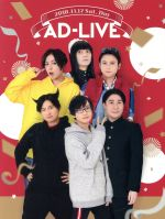 「AD-LIVE 10th Anniversary stage~とてもスケジュールがあいました~」11月17日公演(Blu-ray Disc)(BLU-RAY DISC)(DVD)