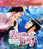 雲が描いた月明り BOX1(全2BOX) <コンプリート・シンプルDVD-BOX5,000円シリーズ>【期間限定生産】(三方背BOX付)(通常)(DVD)