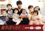 過保護のカホコ2018~ラブ&ドリーム~(通常)(DVD)