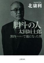 胆斗の人 太田垣士郎 黒四で龍になった男(単行本)
